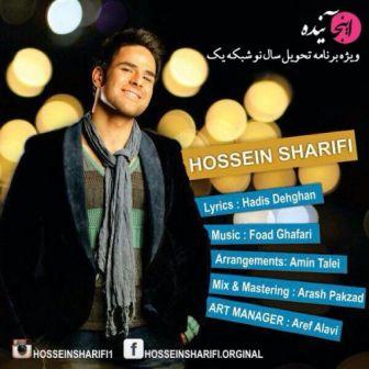 دانلود آهنگ آینده اینجاست از حسین شریفی