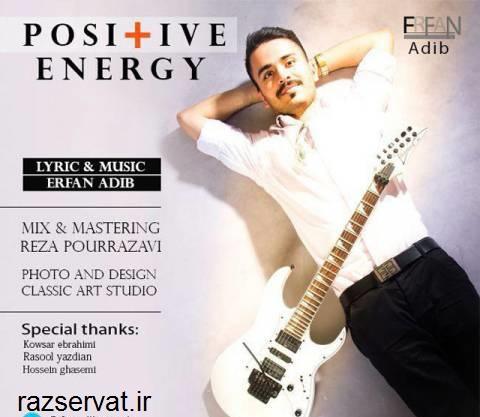 آهنگ انرژی مثبت