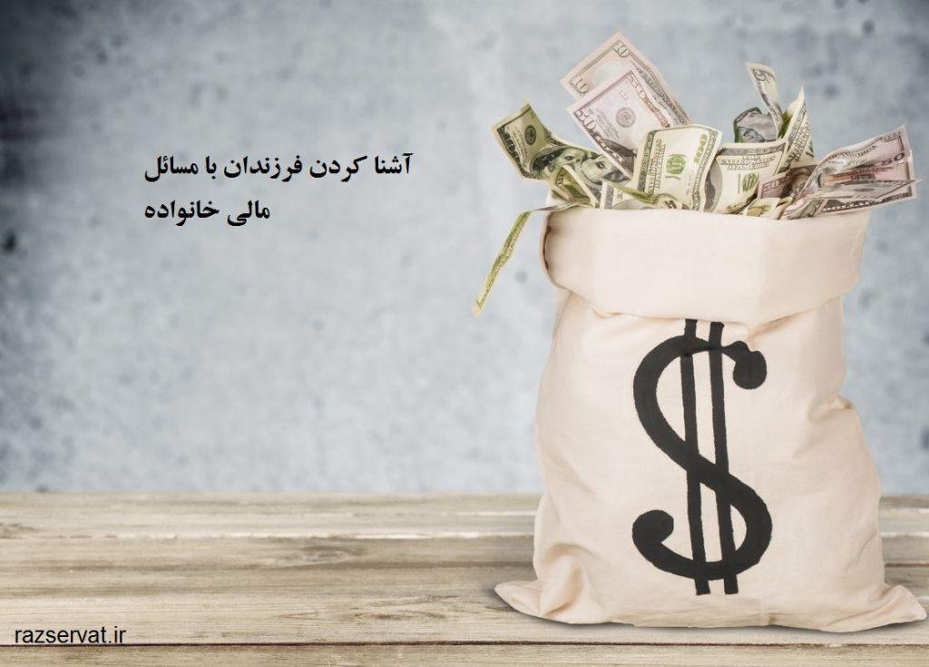 مسائل مالی