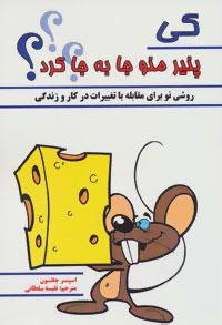 چه کسی پنیر من جابه جاکرد