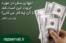 چگونه ثروتمندان پول را می سازند