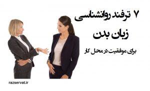 ۷ ترفند روانشناسی زبان بدن برای موفقیت در محل کار