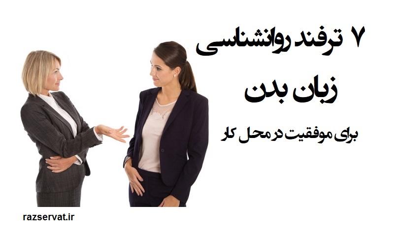 ترفندهای روانشناسی زبان بدن برای موفقیت در محل کار