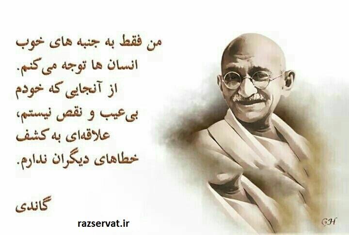 جملات ناب گاندی در مورد خوشبختی