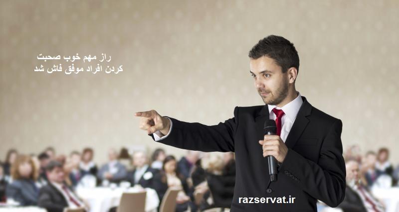 راز خوب صحبت کردن افراد موفق