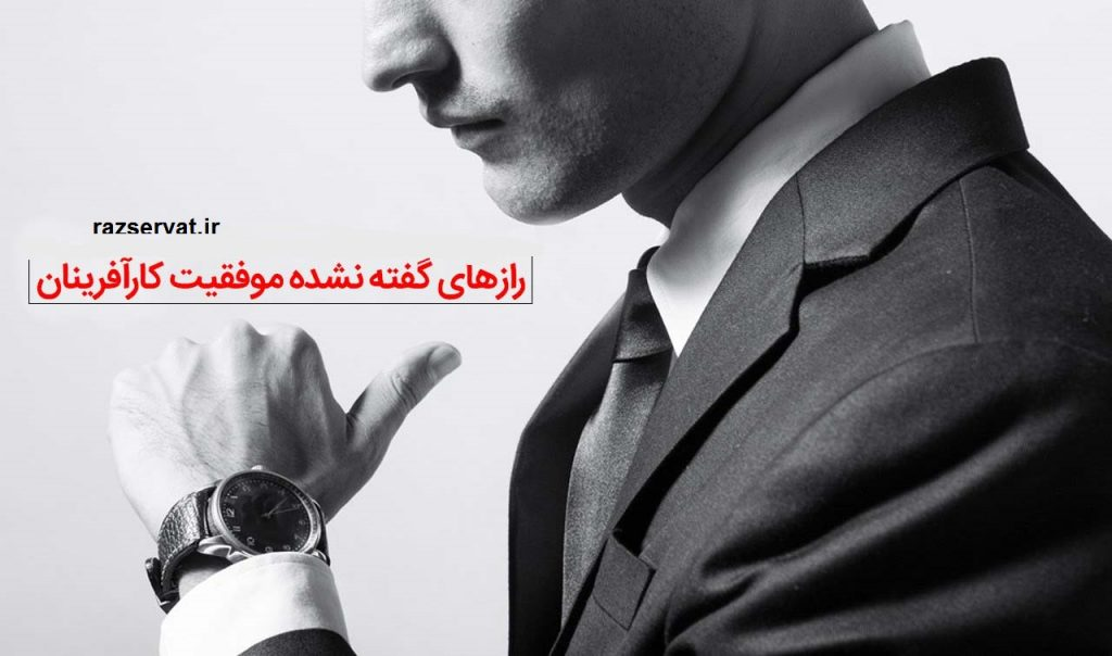رازهای گفته نشده موفقیت کارآفرینان