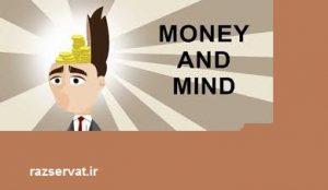 قدرت مغز برای جذب ثروت و پول