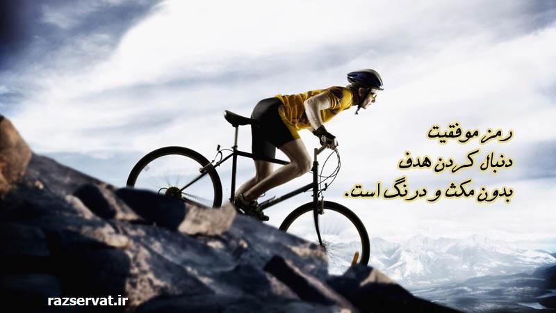 موفقیت را به سوی خود بکشید