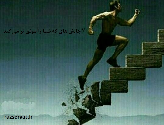 چالش های که شما را موفق تر می کند