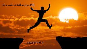 ۱۰ فرمول موفقیت در کسب و کار
