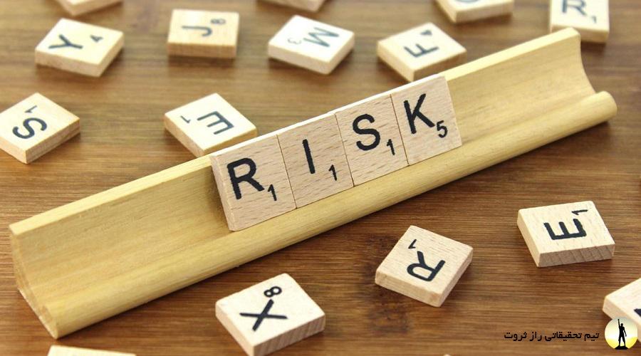 ریسک مالی چیست