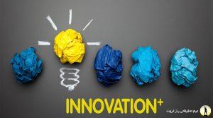 نوآوری چیست
