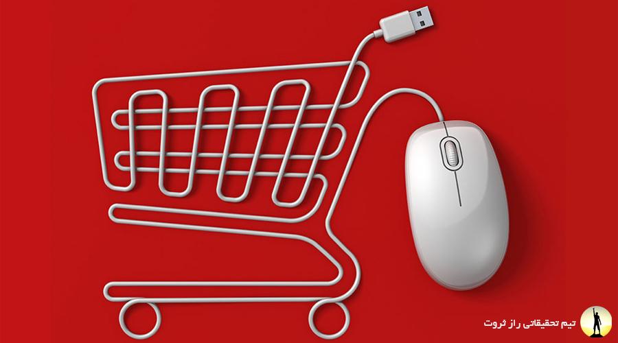 معایب و مزایای خرید اینترنتی