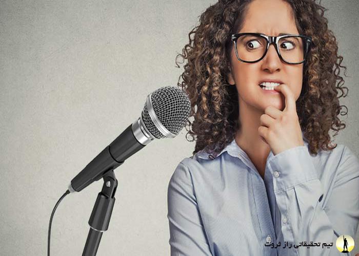مهارت صحبت کردن در جمع