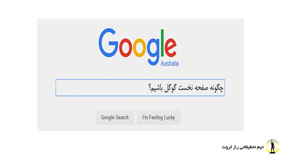 اول بودن در گوگل