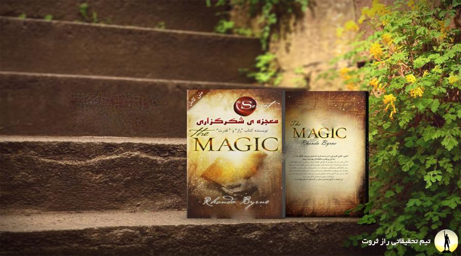 کتاب معجزه شکرگزاری