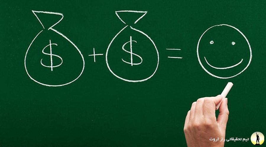 تاثیر پول در خوشبختی