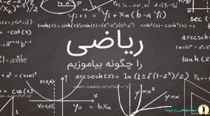 چگونه ریاضی خود را قوی کنیم