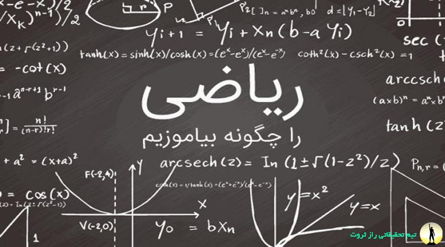 ریاضی خود را قوی کنیم