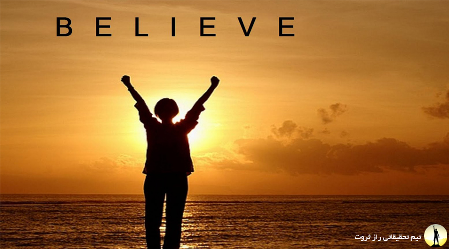 باورها چگونه شکل می گیرند
