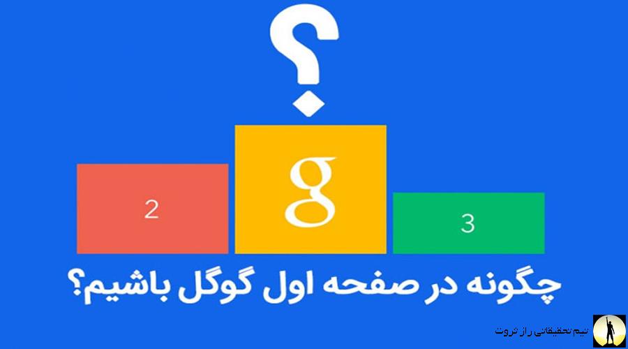 چگونه در صفحه اول گوگل قرار بگیریم