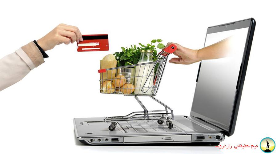 خرده فروشی آنلاین چگونه است