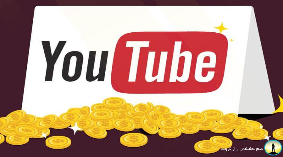 راهکارهای کسب درآمد از یوتیوب