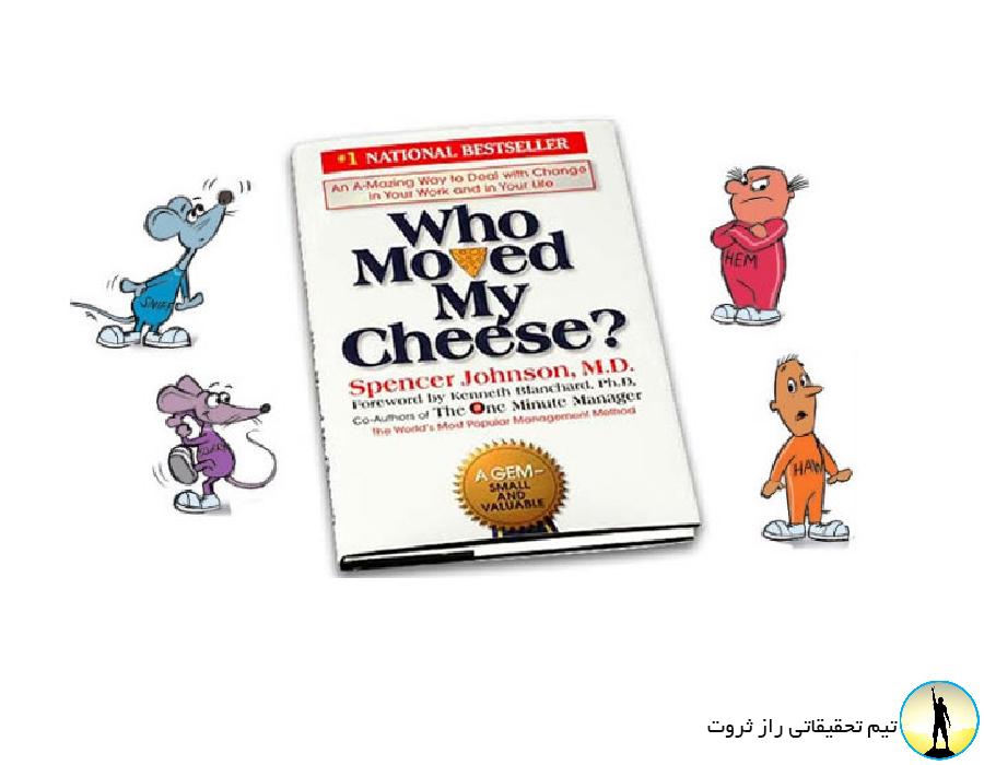 چه کسی پنیر مرا جابه جا کرد