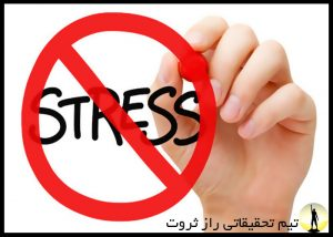 دلایل استرس و راه درمانش