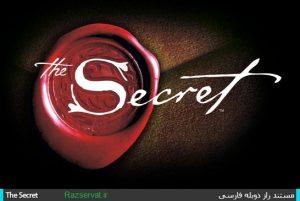 فیلم راز