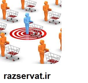 فرایند تصمیم گیری خرید مصرف کننده