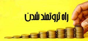 ثروتمندان پول را می سازند