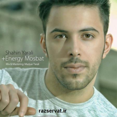 آهنگ انرژی مثبت از شاهین علی یار