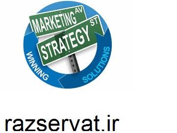 استراتژهای بازاریابی