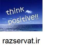 فکرمثبت کنید