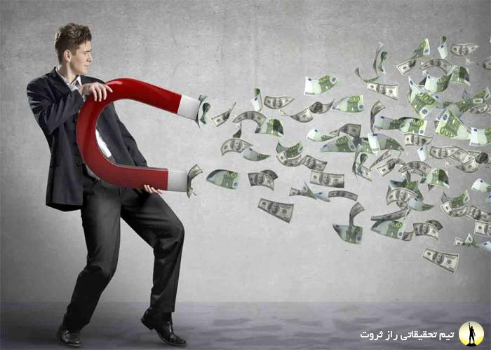 اصول ثروتمندشدن