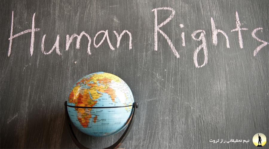 روز جهانی حقوق بشر