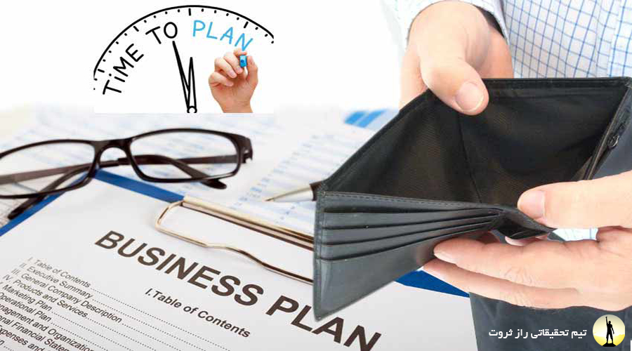 کسب وکار بدون سرمایه