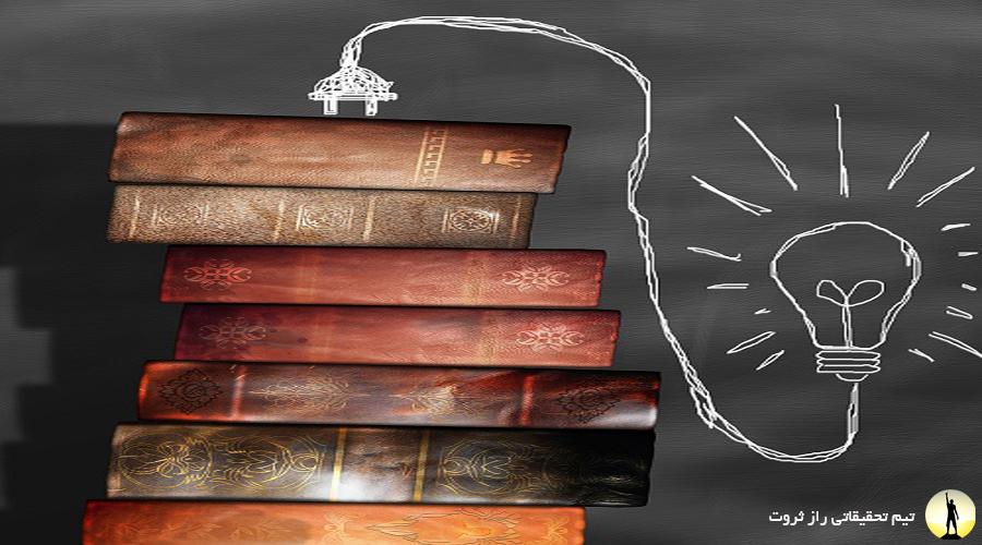 افراد موفق و کتابخوانی