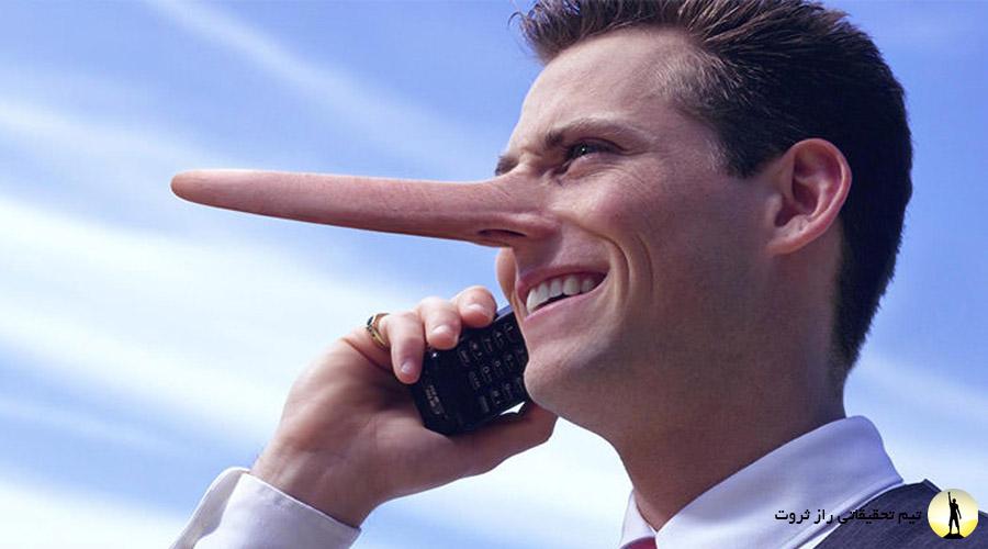 دروغ گویی در محیط کار