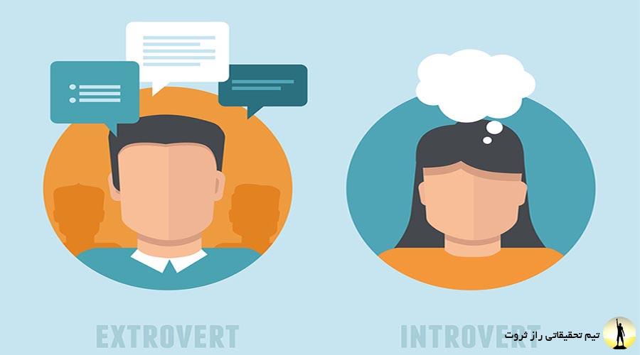 افراد درونگرا و برونگرا