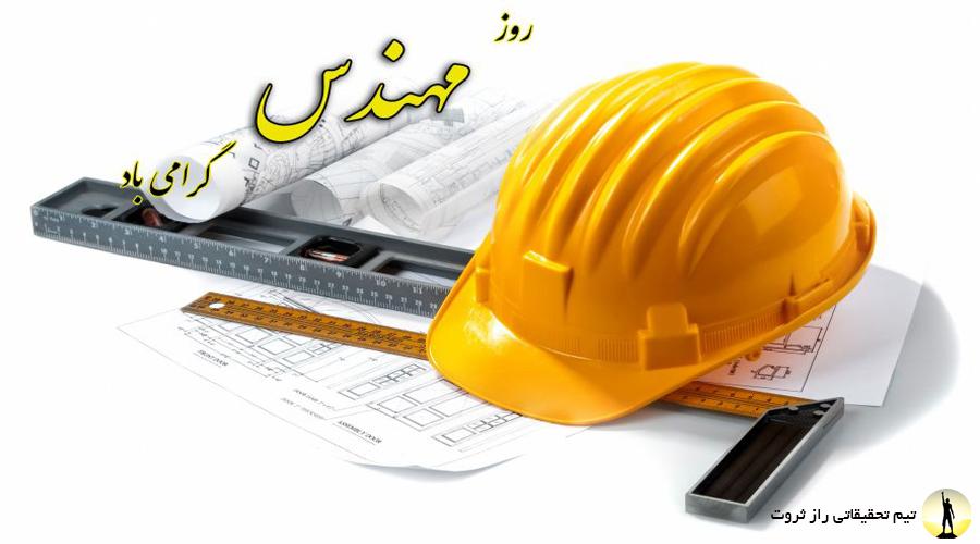 5 اسفند روز مهندس