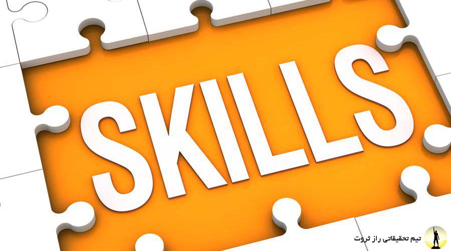مهارت هایی که باید آموخت