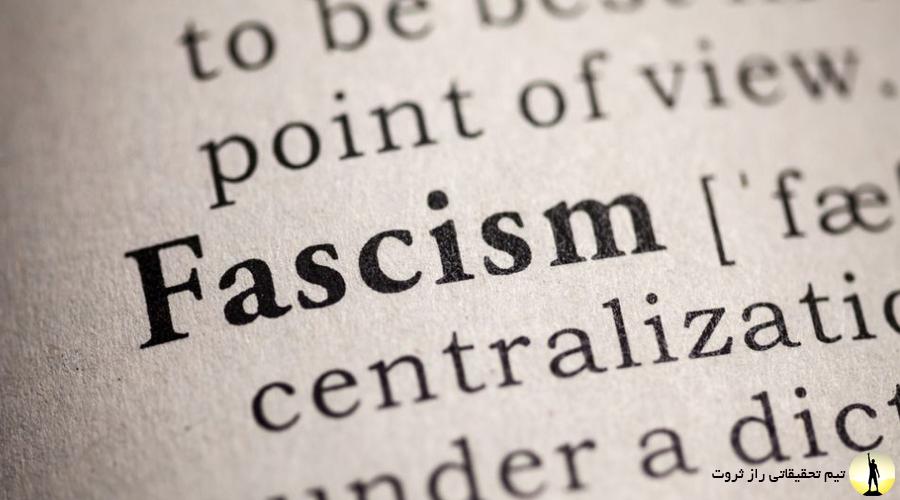 فاشیست به چه معناست