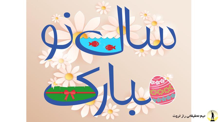 پیامک عید نوروز ۹۸