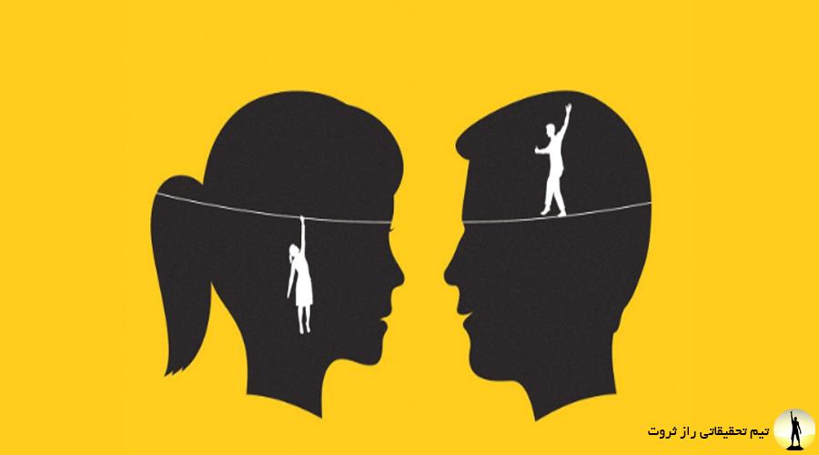 تفاوت در دیدگاه ها و تاثیر آن بر سلامت جامعه