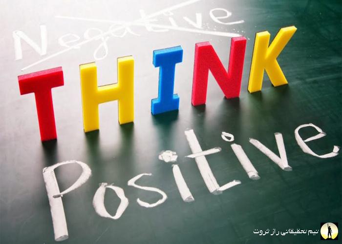 راههای ایجاد تفکر مثبت
