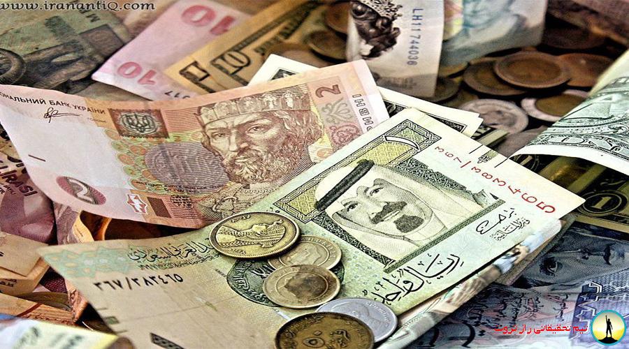 با ارزش ترین و بی ارزش ترین پول های دنیا