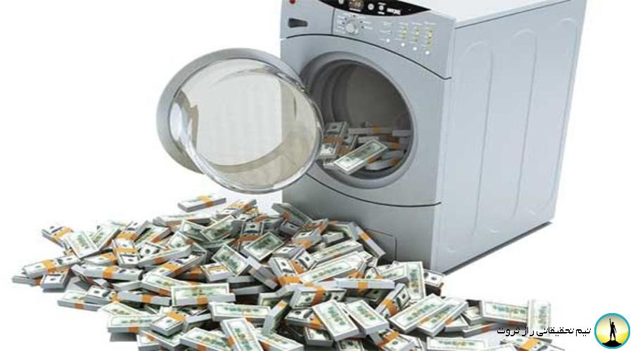 تعریف پولشویی به زبان ساده