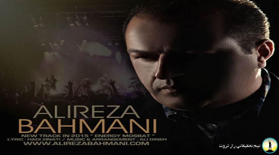 دانلود آهنگ انرزی مثبت از علی رضا بهمنی